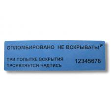 Контрольные этикетки 100x30